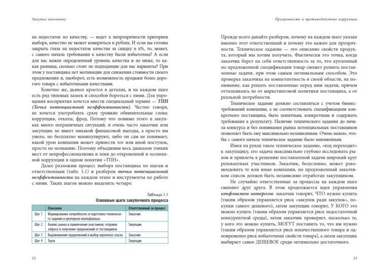 стр.10